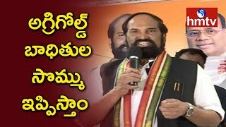 Uttam Kumar Reddy Says Congress Will Do Justice For Agri Gold Victims  | hmtv