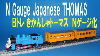 Thomas & friends N gauge (Japanese THOMAS) Bトレイン きかんしゃトーマス Nゲージ化