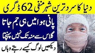 Temperature - 62 Degree The Coldest Village In World I Dunya Ka Sard Tareen Maqam