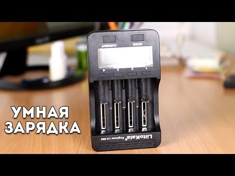 Умная зарядка LiitoKala Lii-500. Обзор универсальной зарядки + повербанк