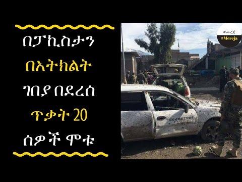 ETHIOPIA - Bomb kills 20 in Pakistan marketplace