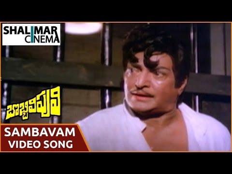 Bobbili Puli Movie    Sambavam Neeke Sambavam Video Song    N.T. R, Sridevi    Shalimarcinema