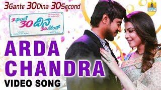 Arda Chandra HD Song 3 Gante 30 Dina 30 Second | Arun Gowda, Kavya Shetty | V Sridhar
