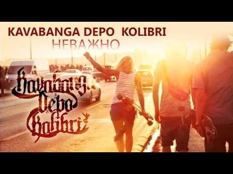 Kavabanga & Depo & Kolibri - Неважно