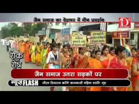 D Live News: जैन समाज का देशभर में मौन प्रदर्शन