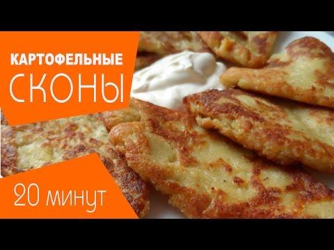 Картофельные Сконы! Вкусное блюдо из картошки за 15 минут