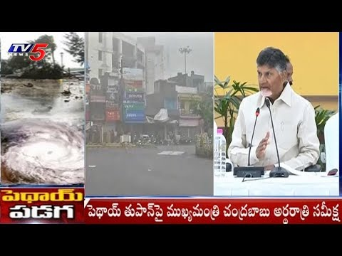AP CM Chandrababu Naidu Teleconference With Officials Over Pethai Cyclone | TV5News