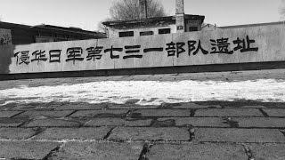 揭秘731部队(上)  【军事纪实】1080P