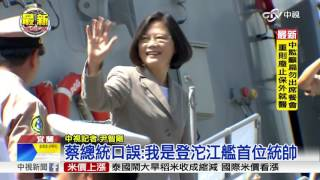 蔡總統口誤:我是登沱江艦首位統帥