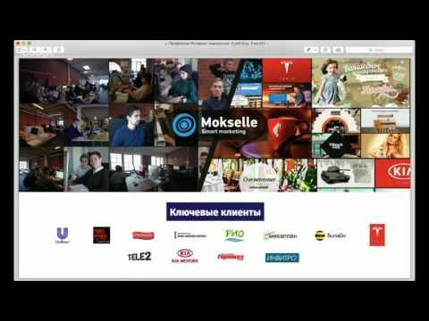 Мастер-класс «Интернет-маркетолог – самая востребованная профессия в digital»