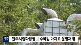 원주시립 화장장 운영 재개