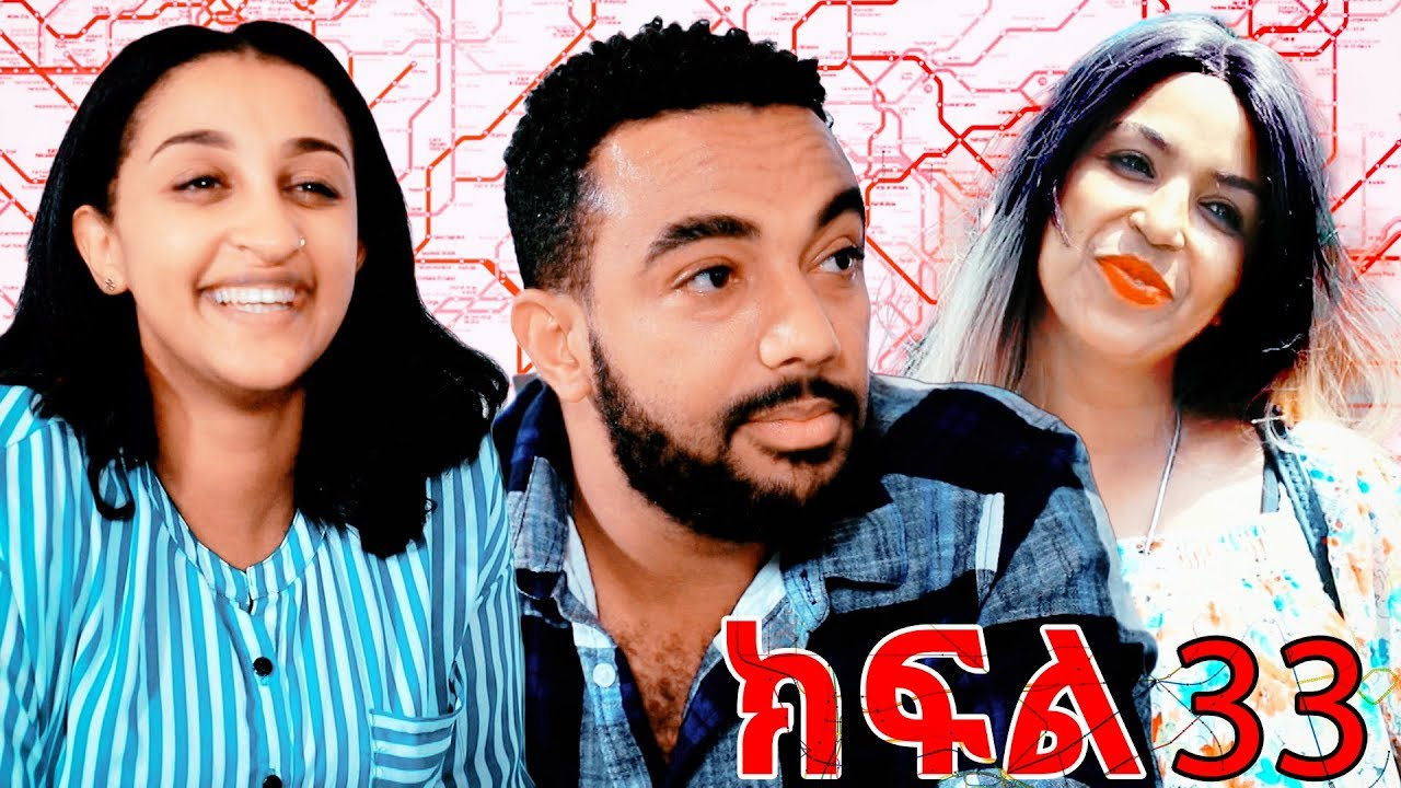 EBS TV Yetekeberew Amharic Version Drama Season 2 – Part 33