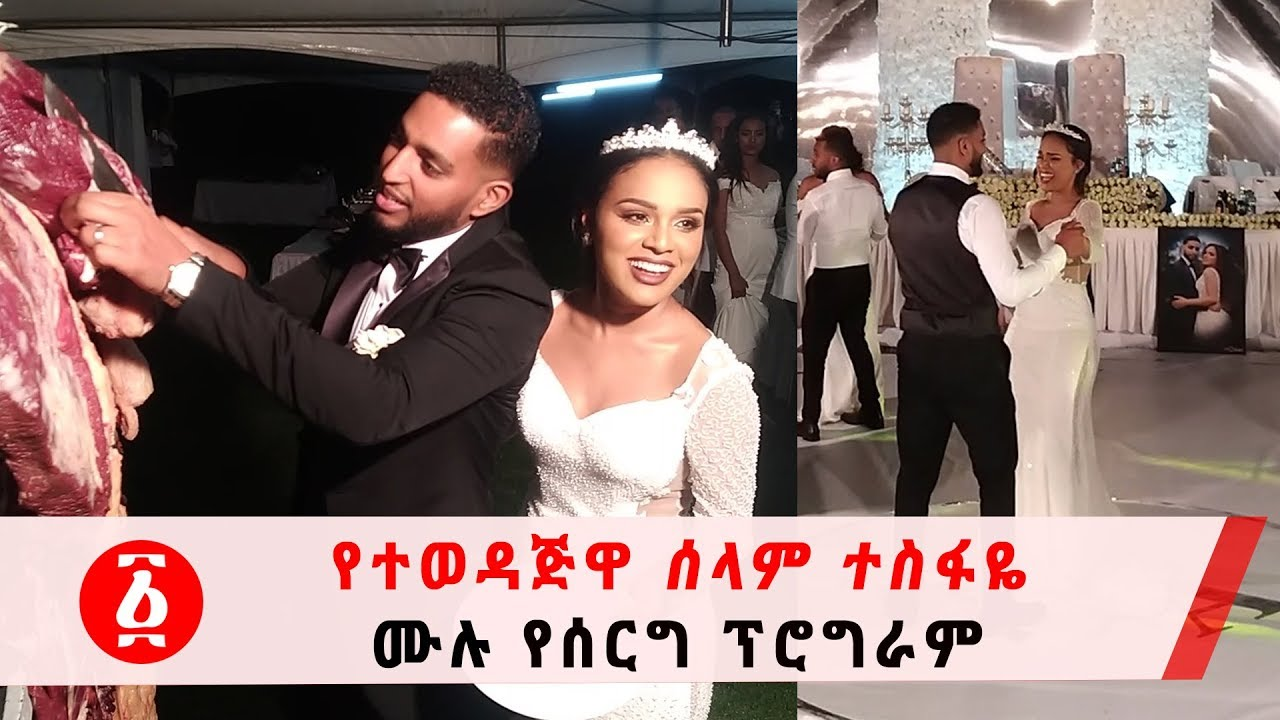 Selam Tesfaye and Amanuel Tesfaye Wedding Program - የተወዳጅዋ ሰላም ተስፋዬ ሙሉ የሰርግ ፕሮግራም
