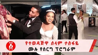 Selam Tesfaye and Amanuel Tesfaye wedding Program