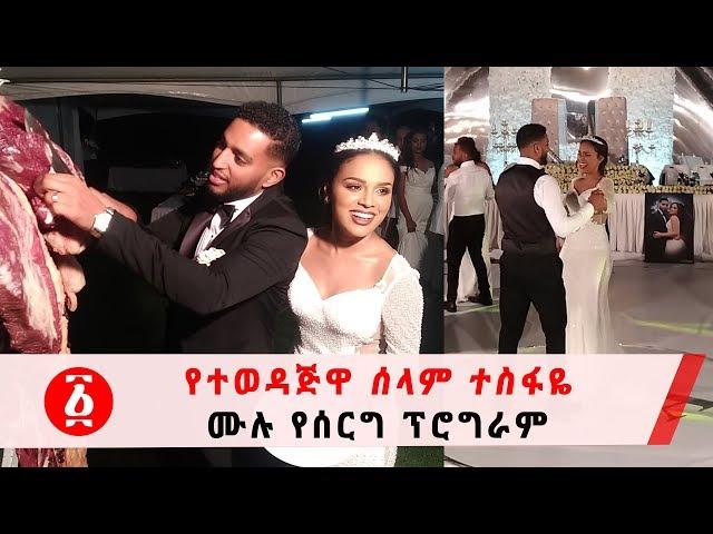 Selam Tesfaye and Amanuel Tesfaye wedding Program