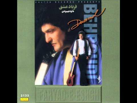 Davood Behboodi - Doostet Daram | داوود بهبودی - دوست دارم