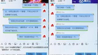 有趣的实验 QQ群聊中通商宽衣4个字被腾讯屏蔽