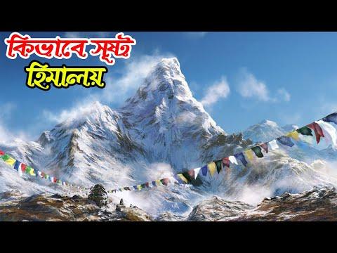 কিভাবে আর্বিভাব হল ভারত ও হিমালয় পর্বতমালার/Formation of India & Himalaya