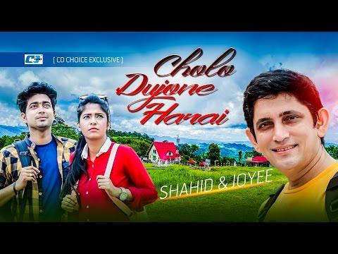 Cholo Dujone Harai | Shahid | Joyee | New Video Song 2016 | Full HD