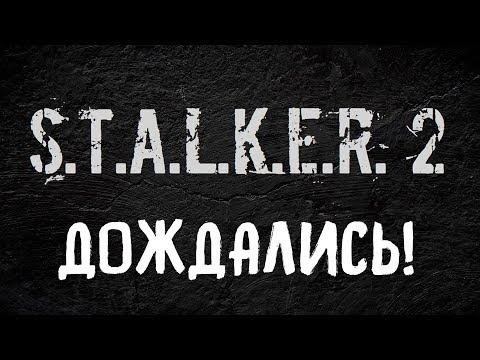 S.T.A.L.K.E.R. 2 Анонсирован! Дождались!