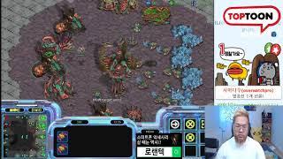 스타1 StarCraft Remastered 1:1 (FPVOD) Larva 임홍규 (Z) vs Mong 윤찬희 (T) Block Chain