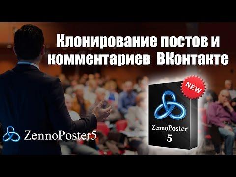 Клонирование записей и комментариев ВКонтакте на ZennoPoster