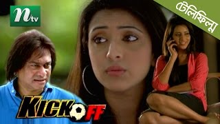 NTV Special Bangla Telefilm - Kick Off | Vidya Sinha Mim | Partha Barua |