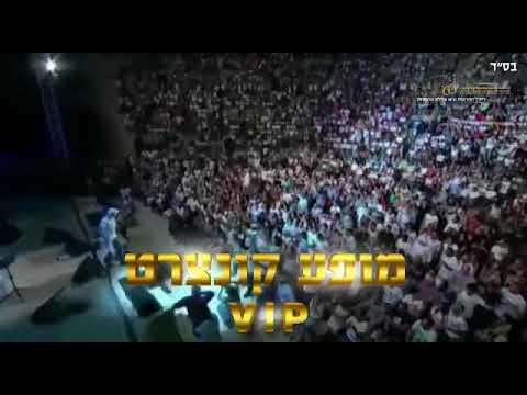 עופר לוי היכל התרבות תל אביב 2018