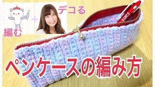 編んでみよう!かぎ針で編む簡単ペンケース☆