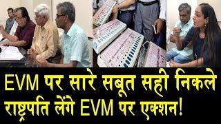 सुप्रीम कोर्ट में फंसेगा EC- MODI  EVM पर EC को रंगे हाथों पकड़ा