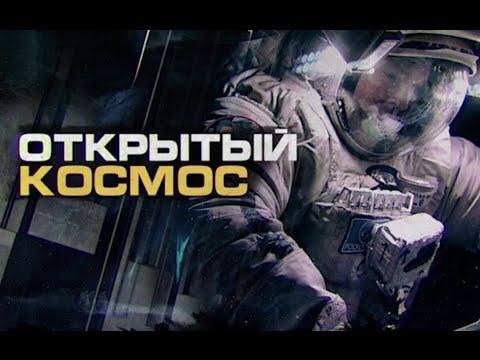 Открытый космос. Специальный выпуск / A Year In Space. Special Edition. Outer Space