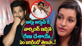 Renu Desai React To Pawan Kalyan Speech About Allu Aravind | Renu Desai Fire On Allu Arjun |JanaSena