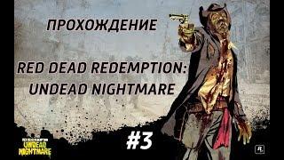 Прохождение Red Dead Redemption: Undead Nightmare | Прощаемся с RDR