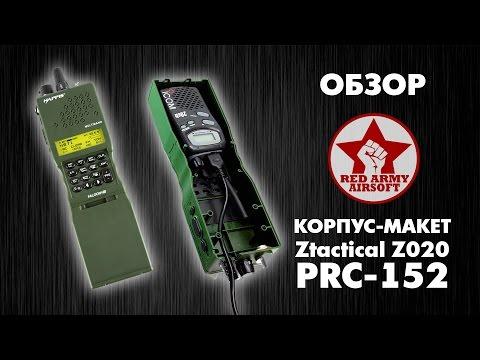Обзор корпуса-макета для рации Ztactical Z020 PRC-152 [Red Army Airsoft]