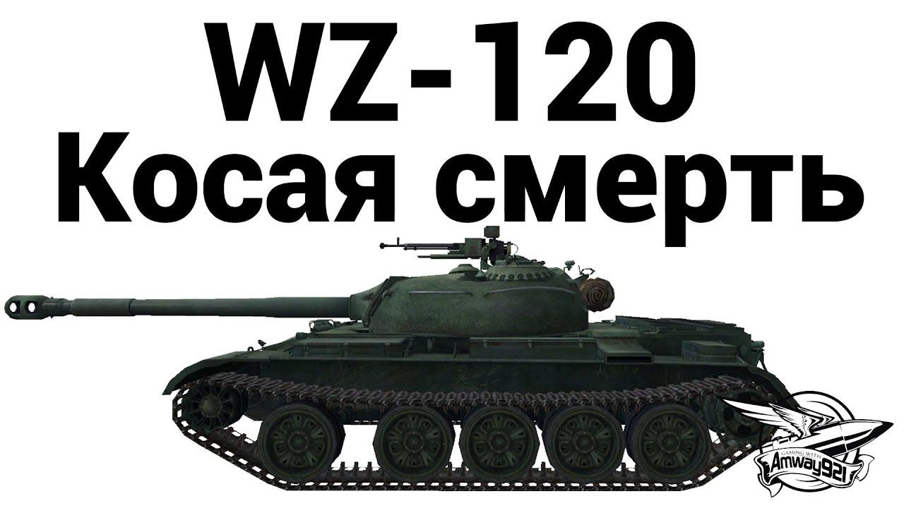WZ-120 - Косая смерть - YouTube