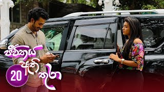 Jeevithaya Athi Thura | Episode 20 - (2019-06-10) | ITN
