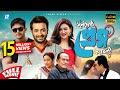 Purno Doirgho Prem Kahini Bangla Full Movie   Sakib Khan, Jaya Ahsan & Arefin Shuvo