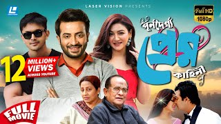 Purno Doirgho Prem Kahini Bangla Full Movie | Sakib Khan, Jaya Ahsan & Arefin Shuvo