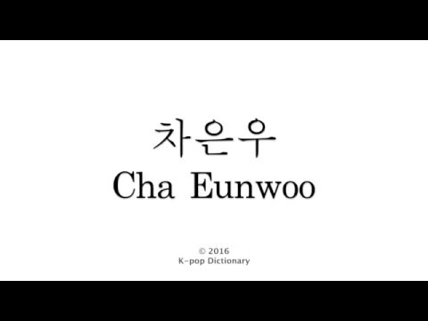 How to Pronounce Eunwoo (ASTRO) 아스트로 은우