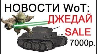 НОВОСТИ WoT: ДЖЕДАЙ (Pz.Kpfw. II Ausf. J) в продаже!!! за 7000р. Все ЕБЗ на Тигра 131.