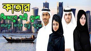 কাতার কিভাবে এক অদ্ভুত ধনী দেশে পরিনিত হলো // Amazing facts About Qatar