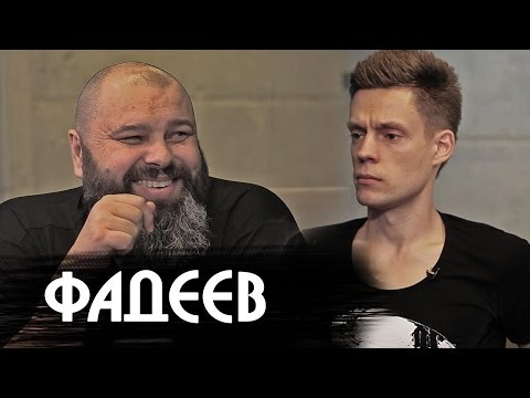 Максим Фадеев - о конфликте с Эрнстом и русском рэпе / Большое интервью