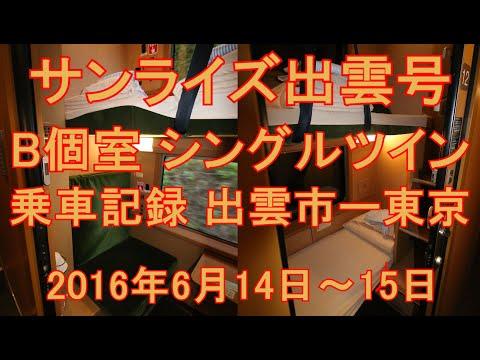 女子に、すこぶる人気!?日本唯一の寝台特急「サンライズ出雲」