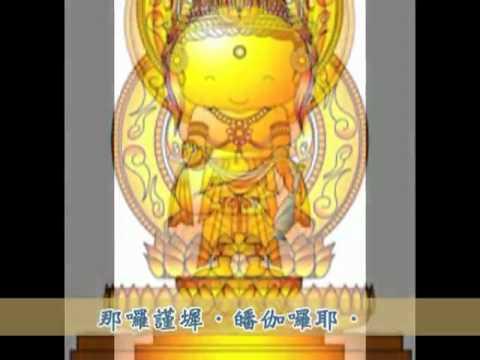 Chú Đại Bi - Tiếng Hoa - Thiếu Nhi