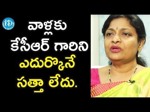 వాళ్లకు కేసీఆర్ గారిని ఎదురుకునే సత్తా లేదు - Naramalli Padmaja    మీ iDream Nagaraju B.Com