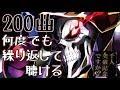 【200曲】何度でも繰り返して聴けるアニソンメドレー!! thumbnail
