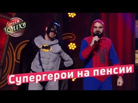 Крепкие Орешки или Супергерои на пенсии - 30 + | Лига Смеха 2018
