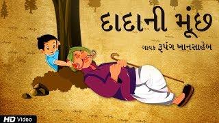 દાદા ની મૂંછ   Gujarati Balgeet   Hasta Ramta   Rupang Khansaheb   Mehul Surti   Children Song