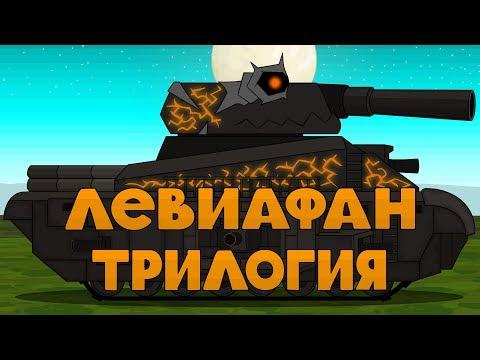 левиафан трилогия мультики про танки