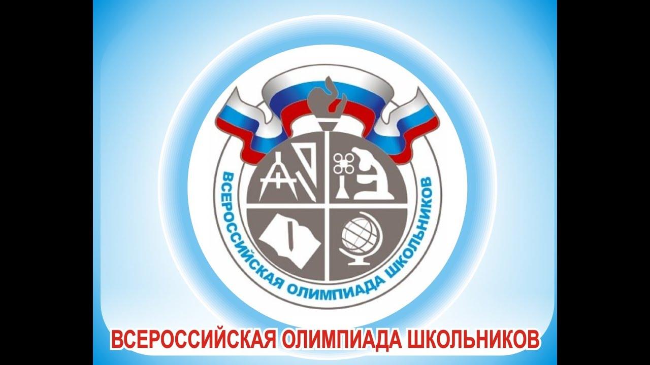 Всероссийские олимпиады для школьников 2017